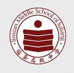 山西临县实验高级中学