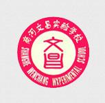 文昌实验轩彩娱乐登录平台指示系统和走廊文化建设